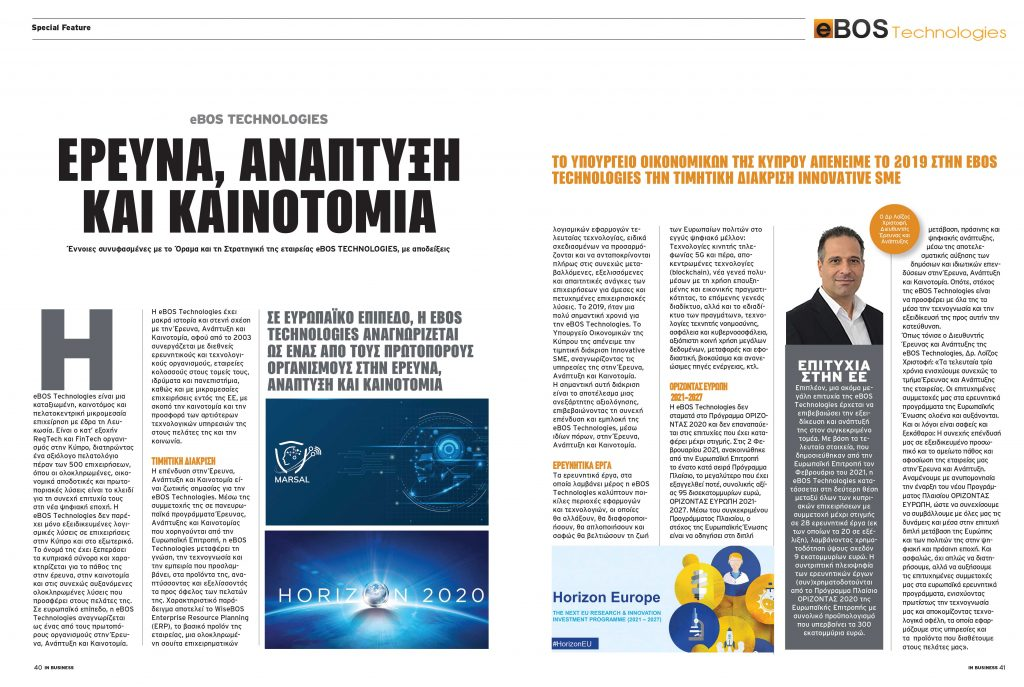 Advertorial of eBOS in the INBUSINESS magazine focused on Research, Development and Innovation